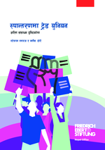 [Trade Union in Transformation : The power resource approach]